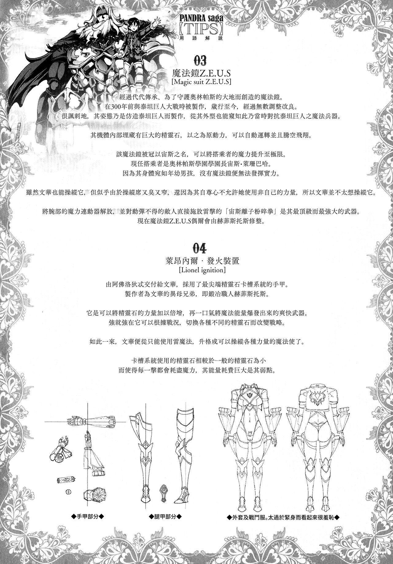 Raikou Shinki Igis Magia 182