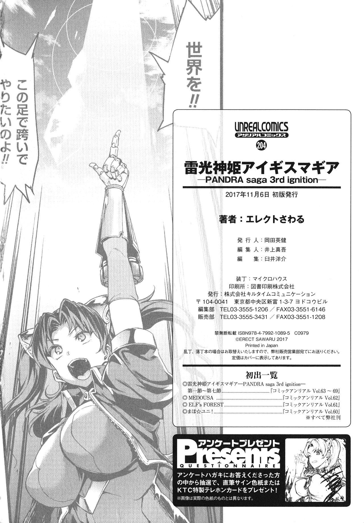 Raikou Shinki Igis Magia 208