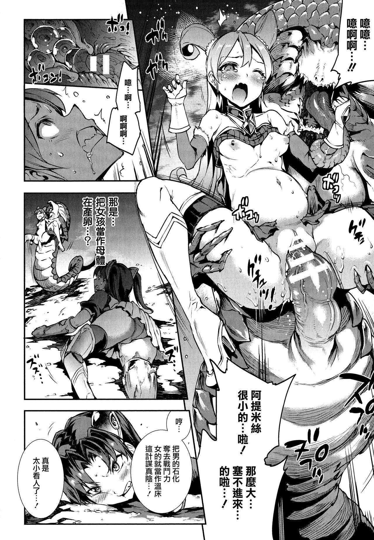 Raikou Shinki Igis Magia 20