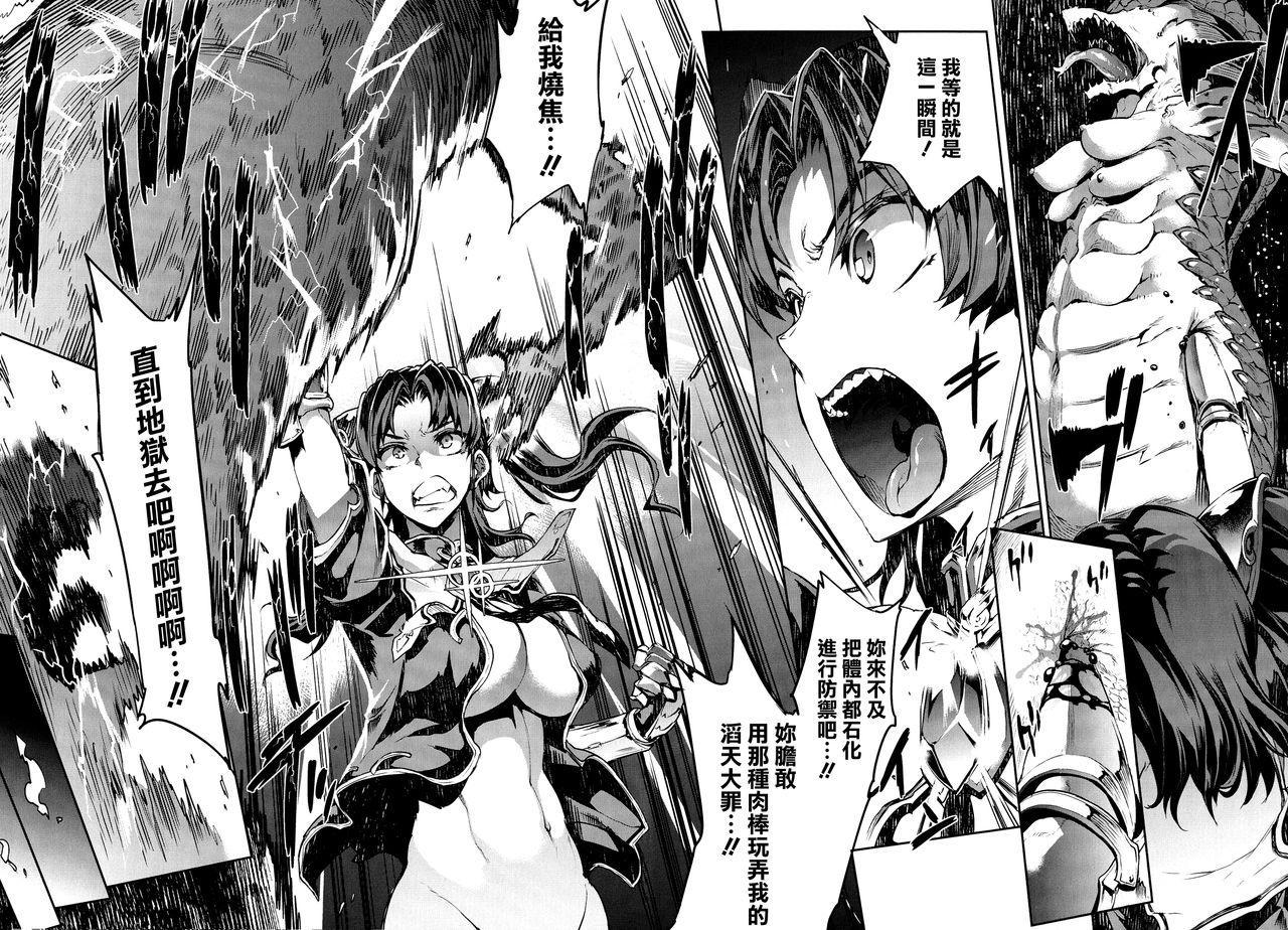 Raikou Shinki Igis Magia 30
