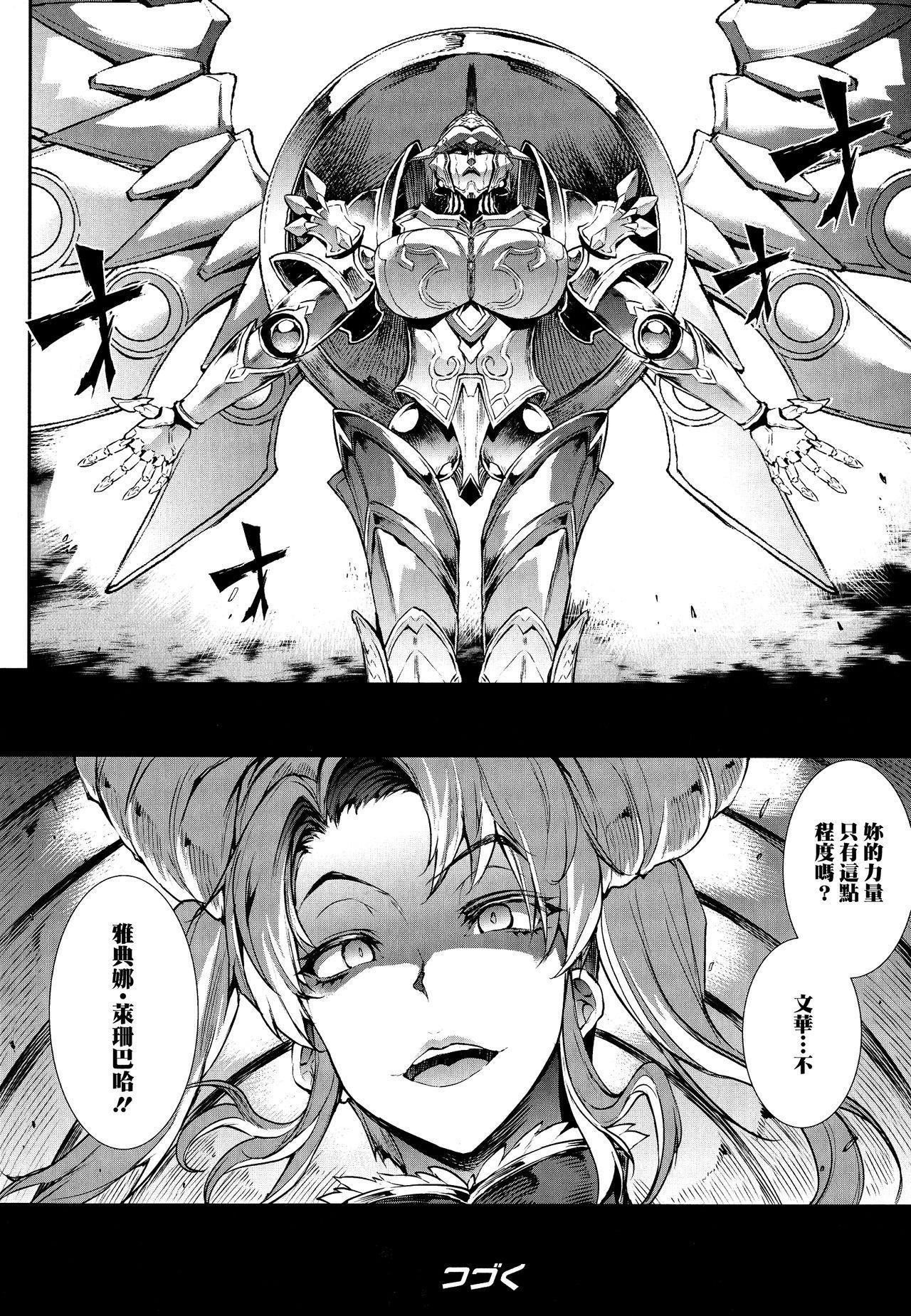 Raikou Shinki Igis Magia 33