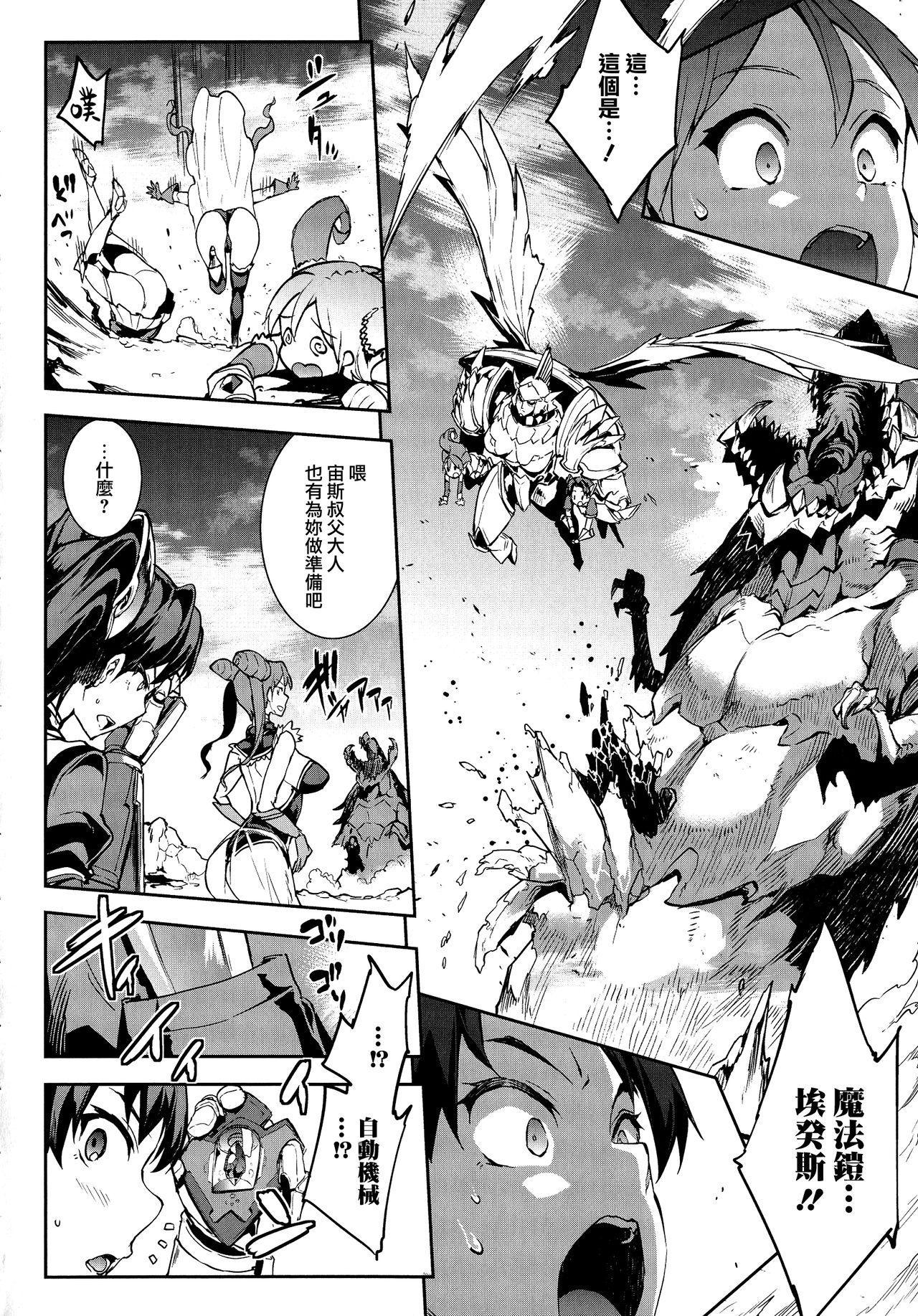 Raikou Shinki Igis Magia 56