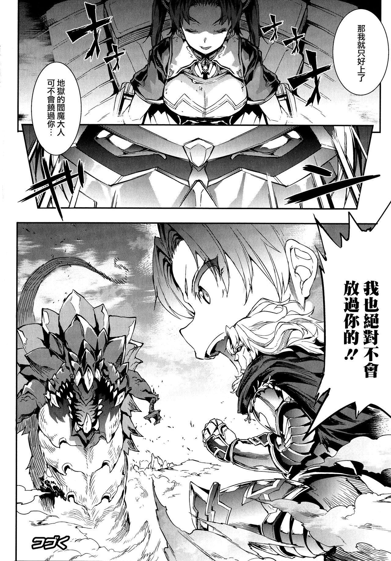Raikou Shinki Igis Magia 58