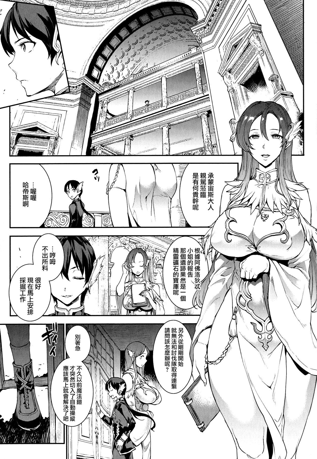 Raikou Shinki Igis Magia 59