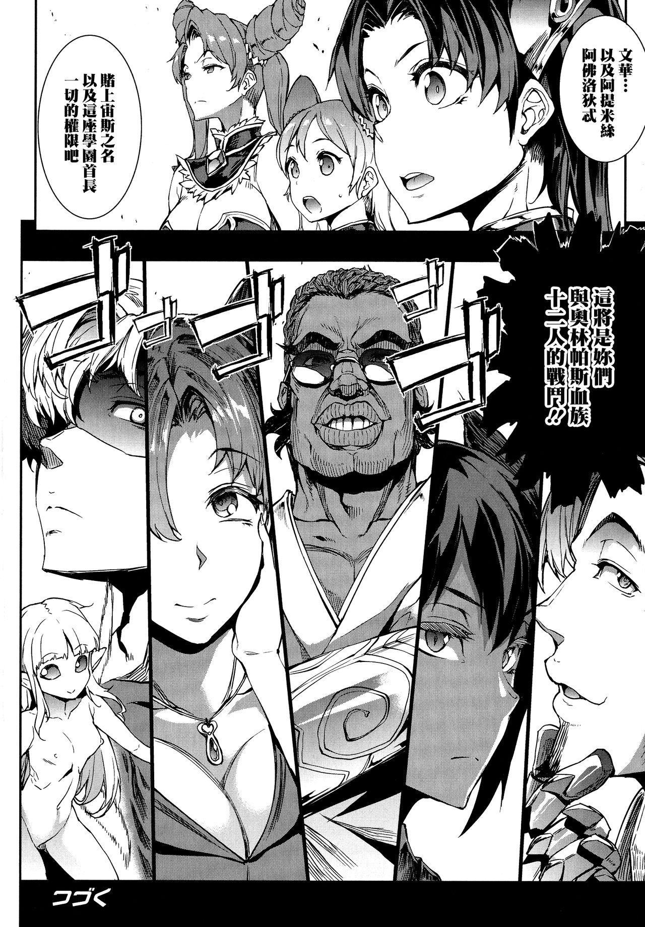 Raikou Shinki Igis Magia 83