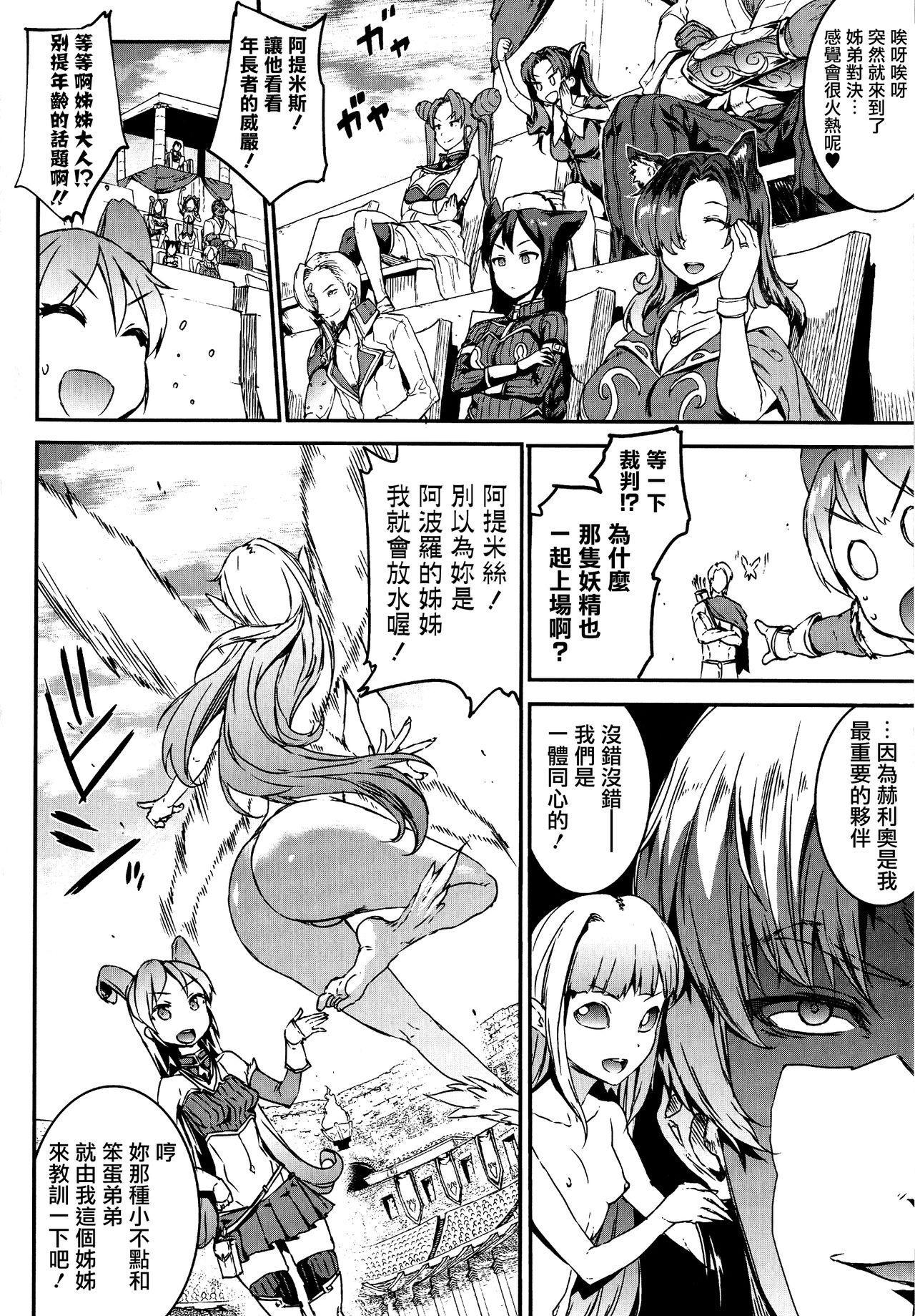 Raikou Shinki Igis Magia 89