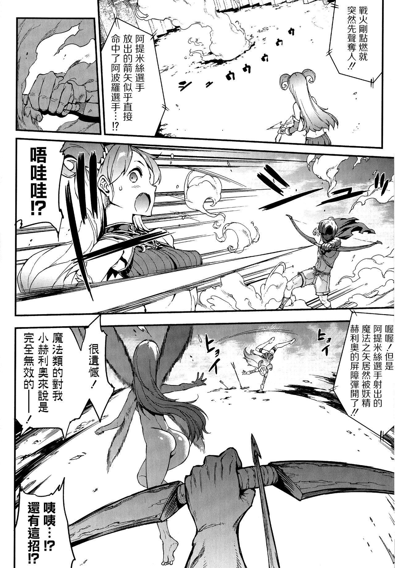 Raikou Shinki Igis Magia 91