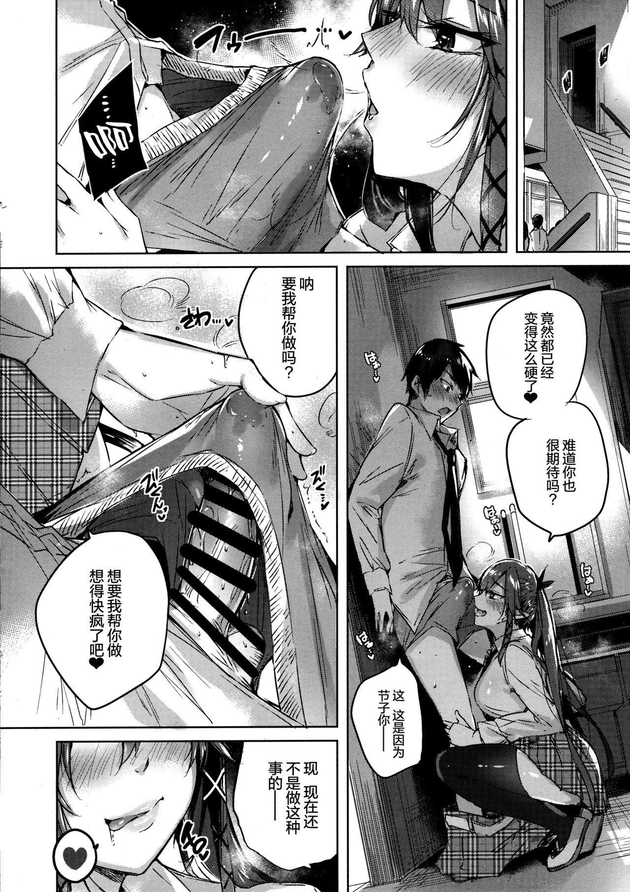Koakuma Setsuko no Himitsu Vol. 5 9