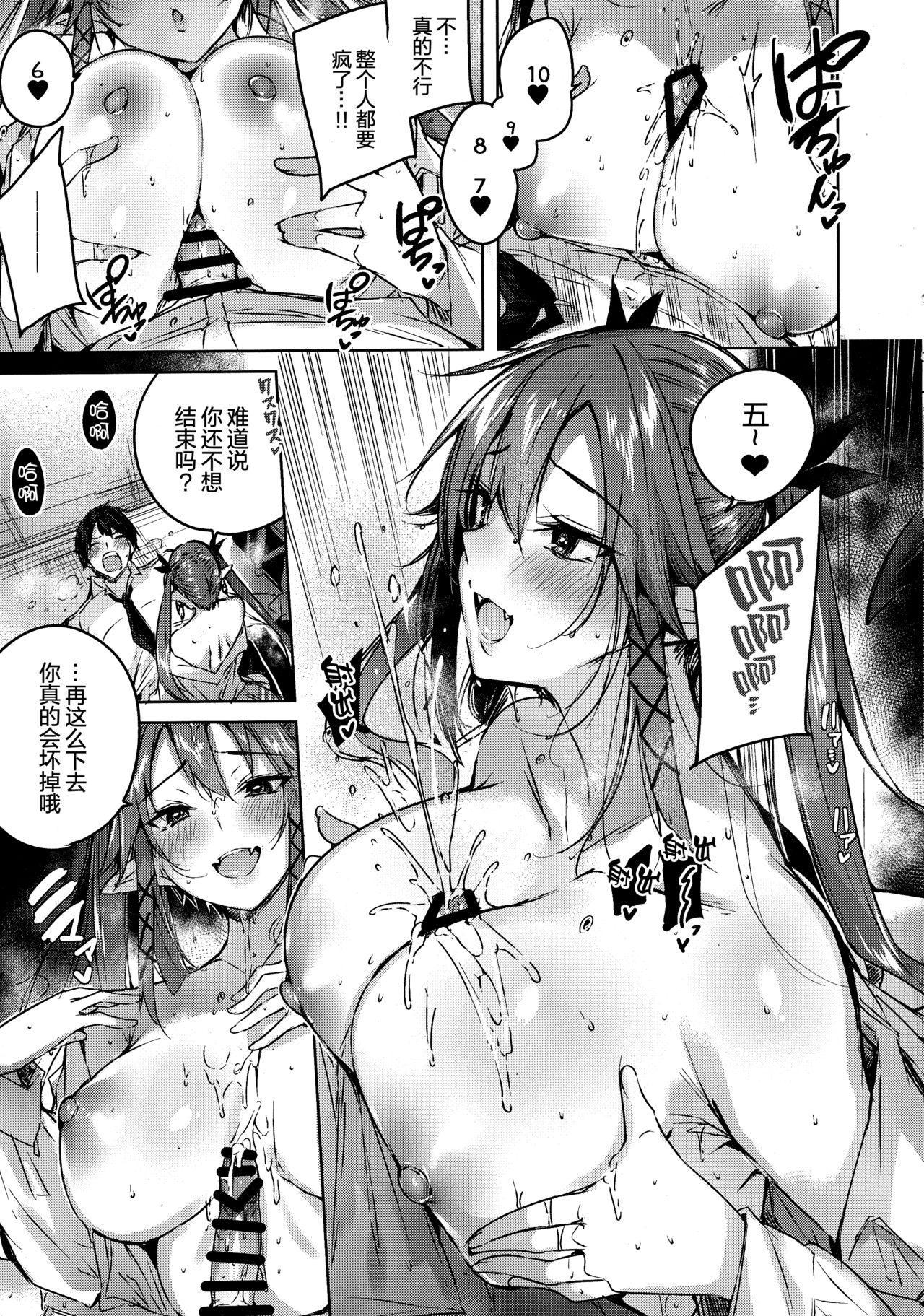 Koakuma Setsuko no Himitsu Vol. 5 14