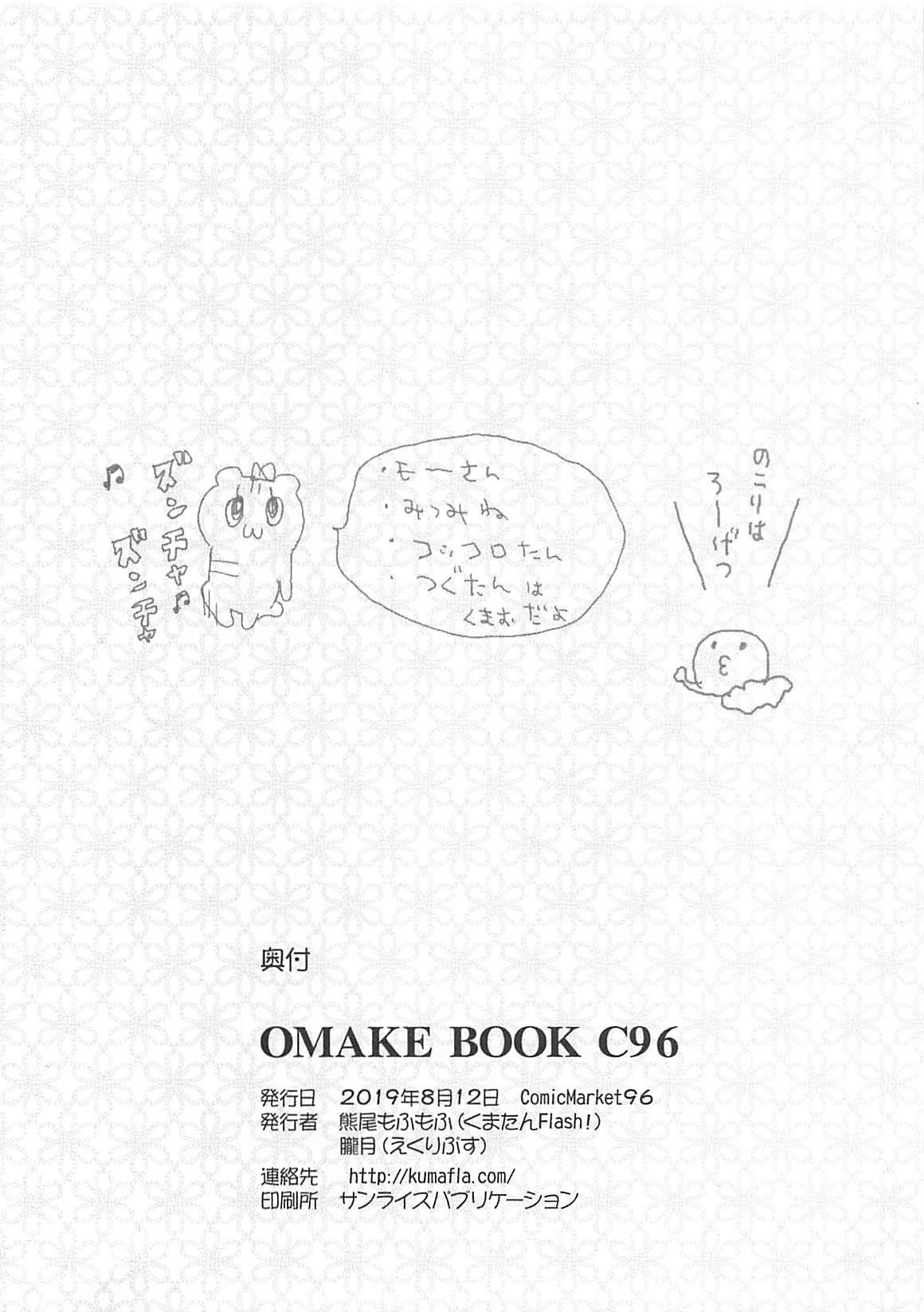 Straylight Porno + OMAKE BOOK C96 32