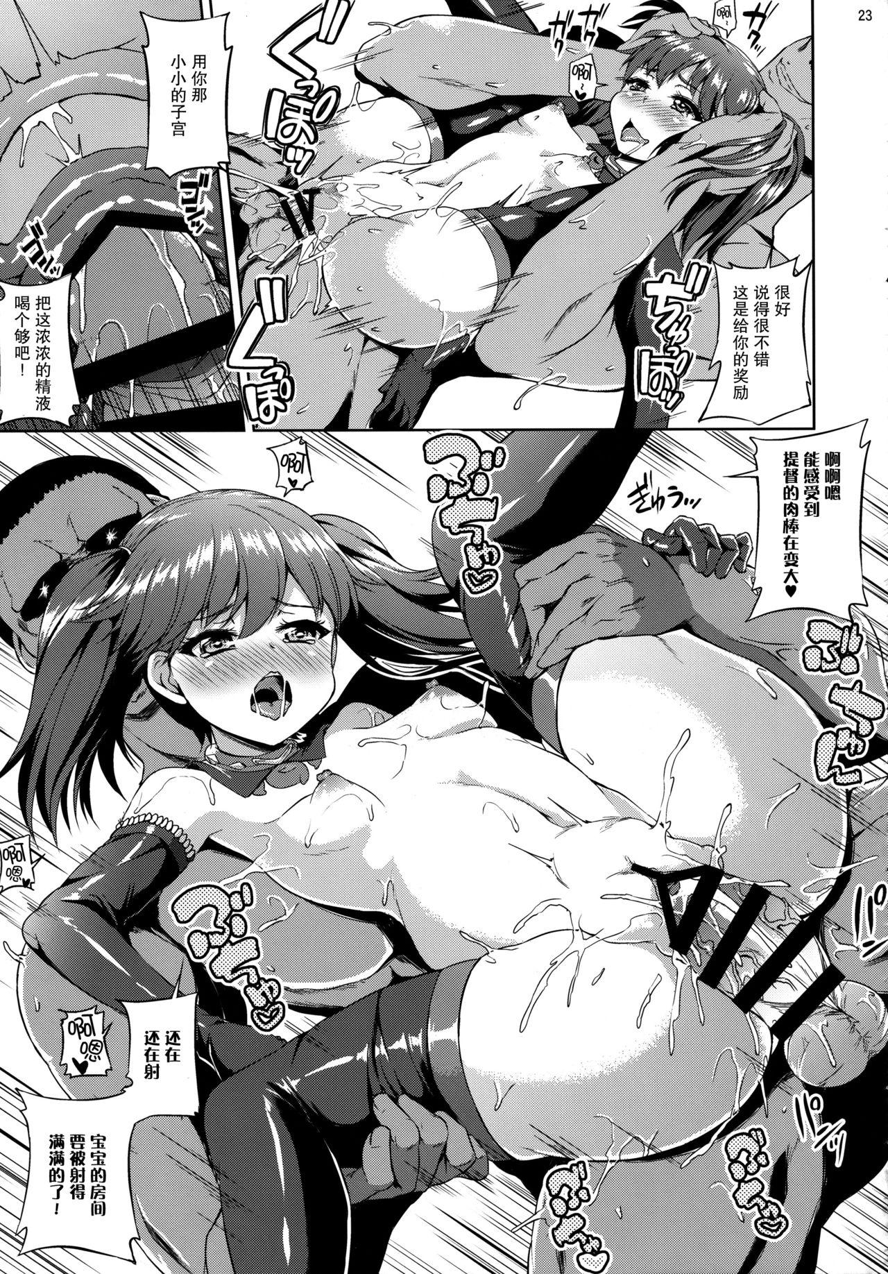 Ganbatte Leveling shita Kekka Inran ni Sodatta Ryuujou-chan 24