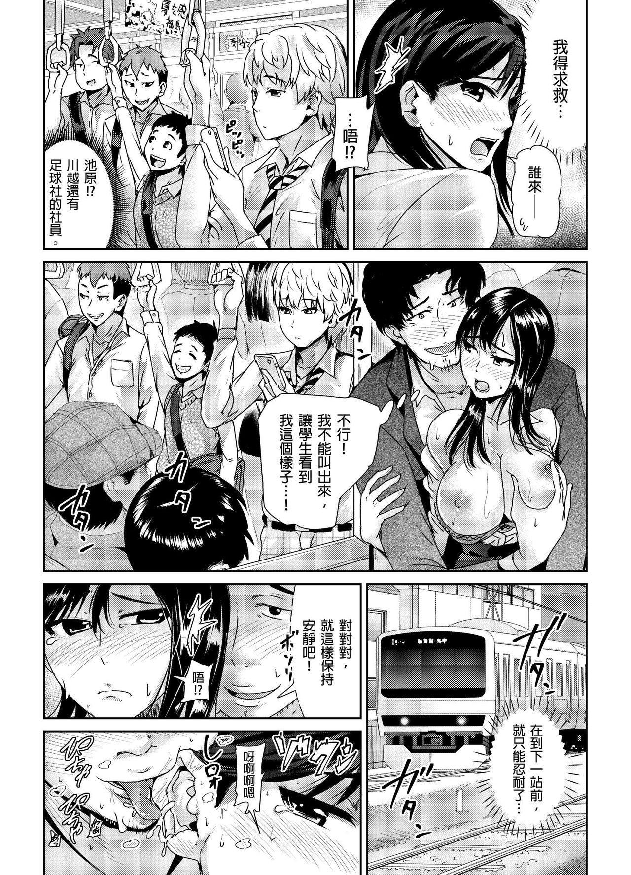 Shuudan Chikan ni Kakomarete Ganimata Iki Suru Onna Kyoushi Ch. 1 10