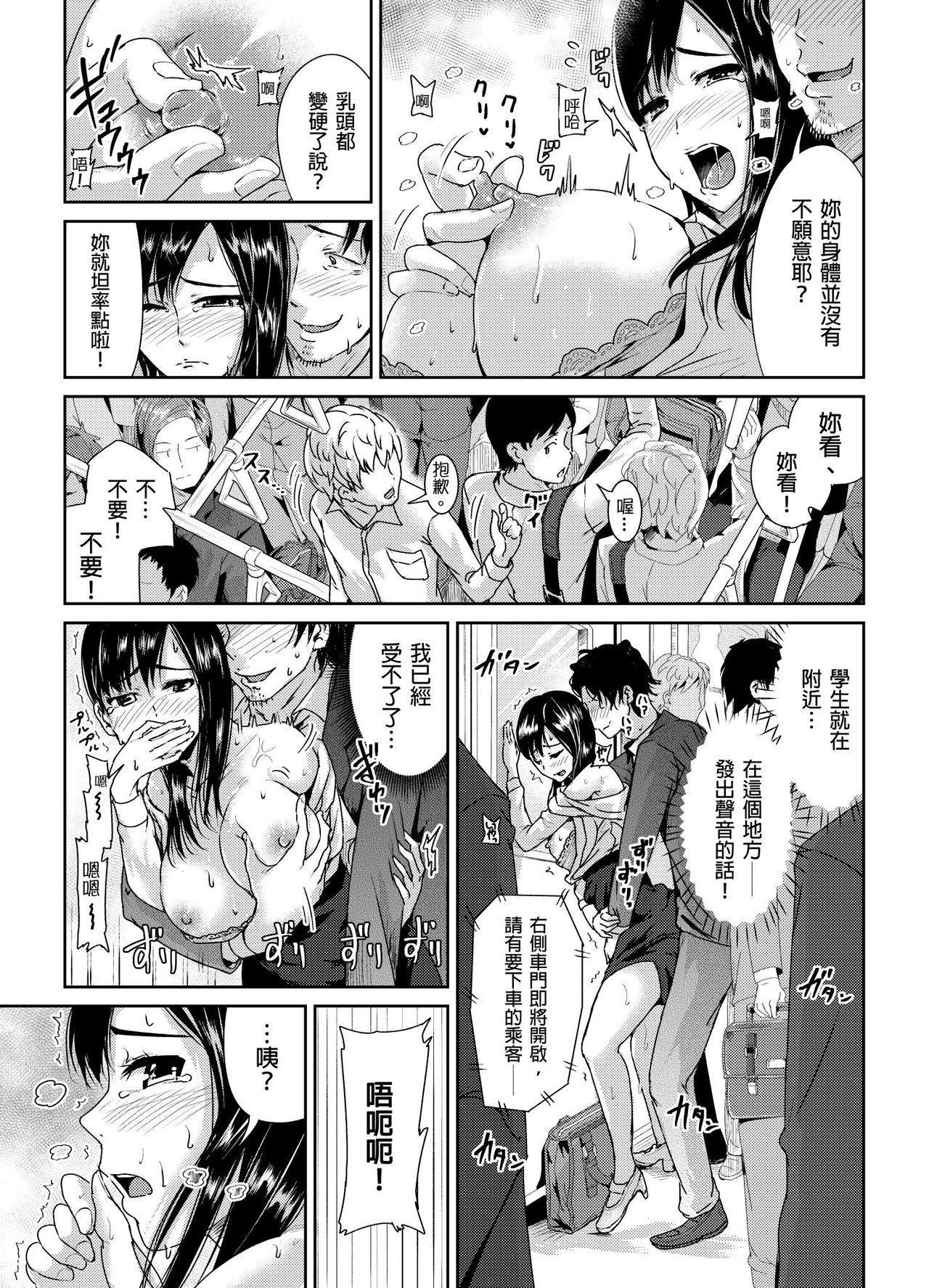 Shuudan Chikan ni Kakomarete Ganimata Iki Suru Onna Kyoushi Ch. 1 12