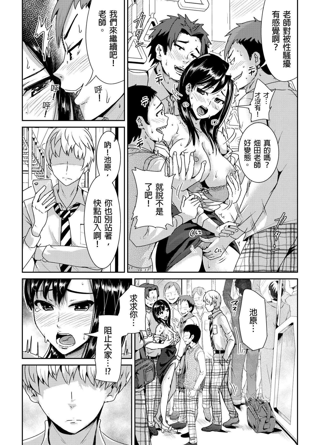 Shuudan Chikan ni Kakomarete Ganimata Iki Suru Onna Kyoushi Ch. 1 19