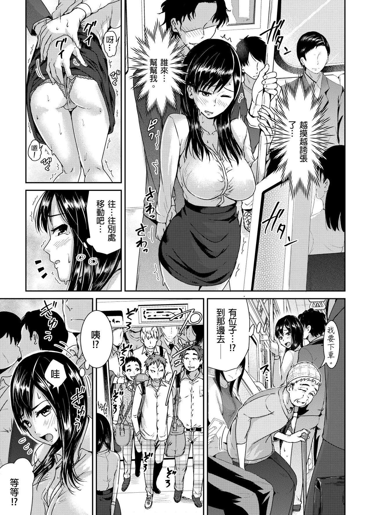 Shuudan Chikan ni Kakomarete Ganimata Iki Suru Onna Kyoushi Ch. 1 7