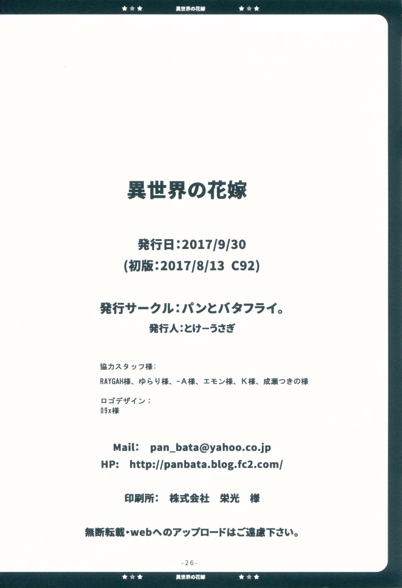 Isekai no Hanayome 25