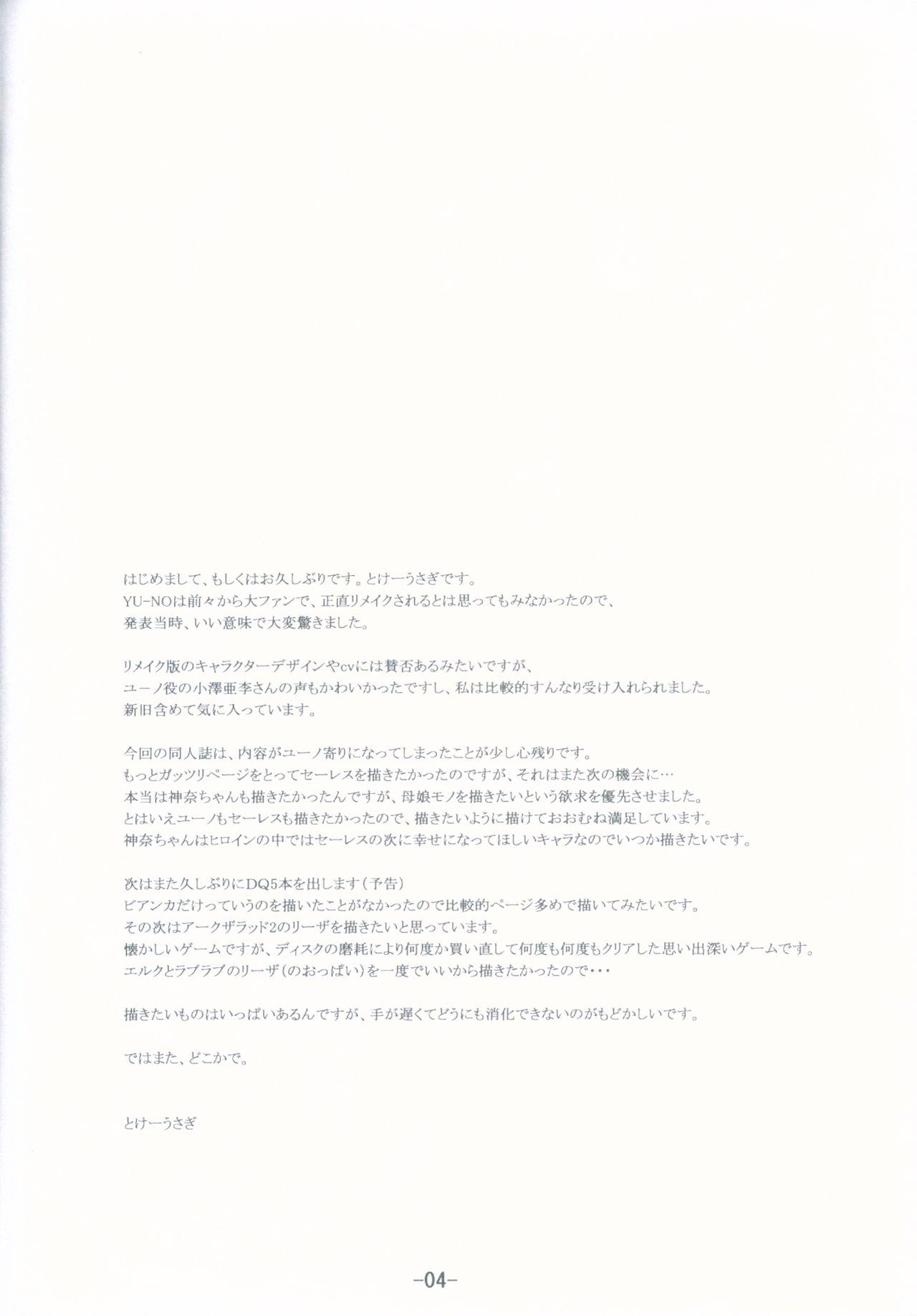 Isekai no Hanayome 3