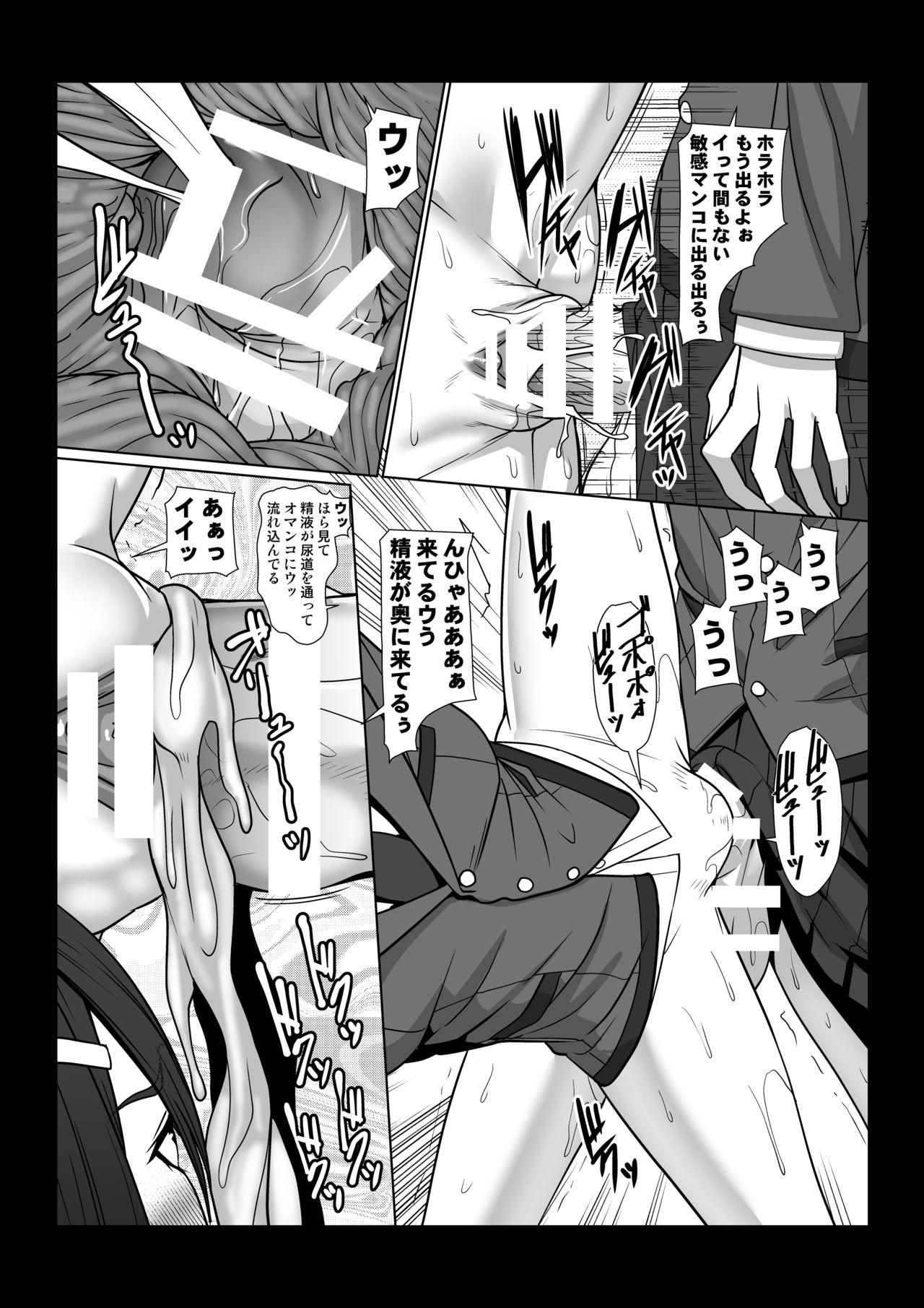Boku no Chikara 16