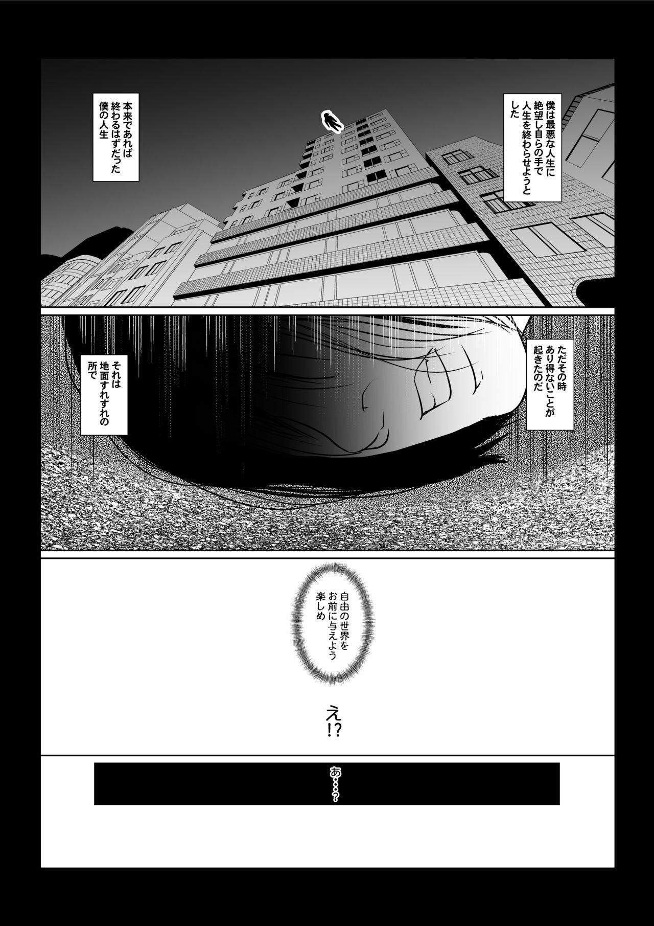 Boku no Chikara 1