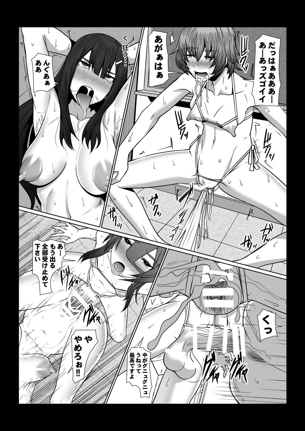 Boku no Chikara 32