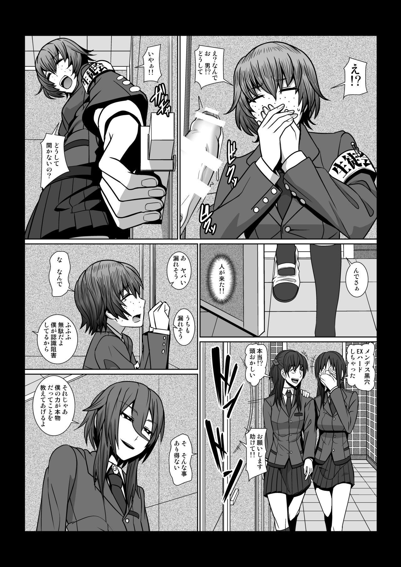 Boku no Chikara 5