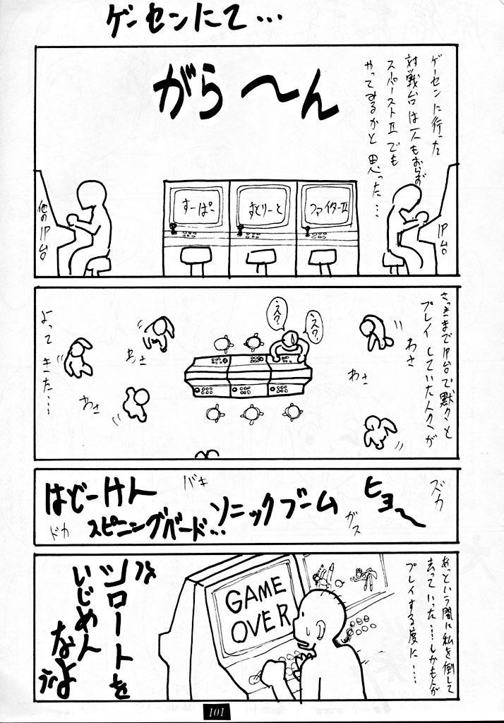 Zenigata NAN DEMO-R 99