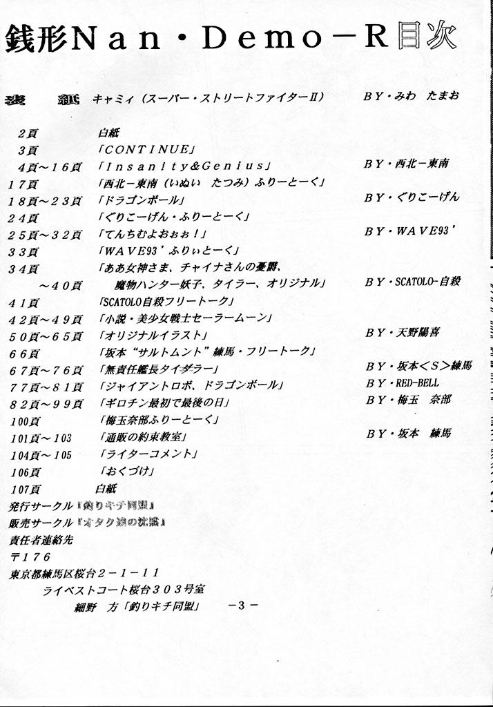 Zenigata NAN DEMO-R 1