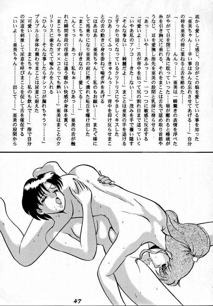 Zenigata NAN DEMO-R 45