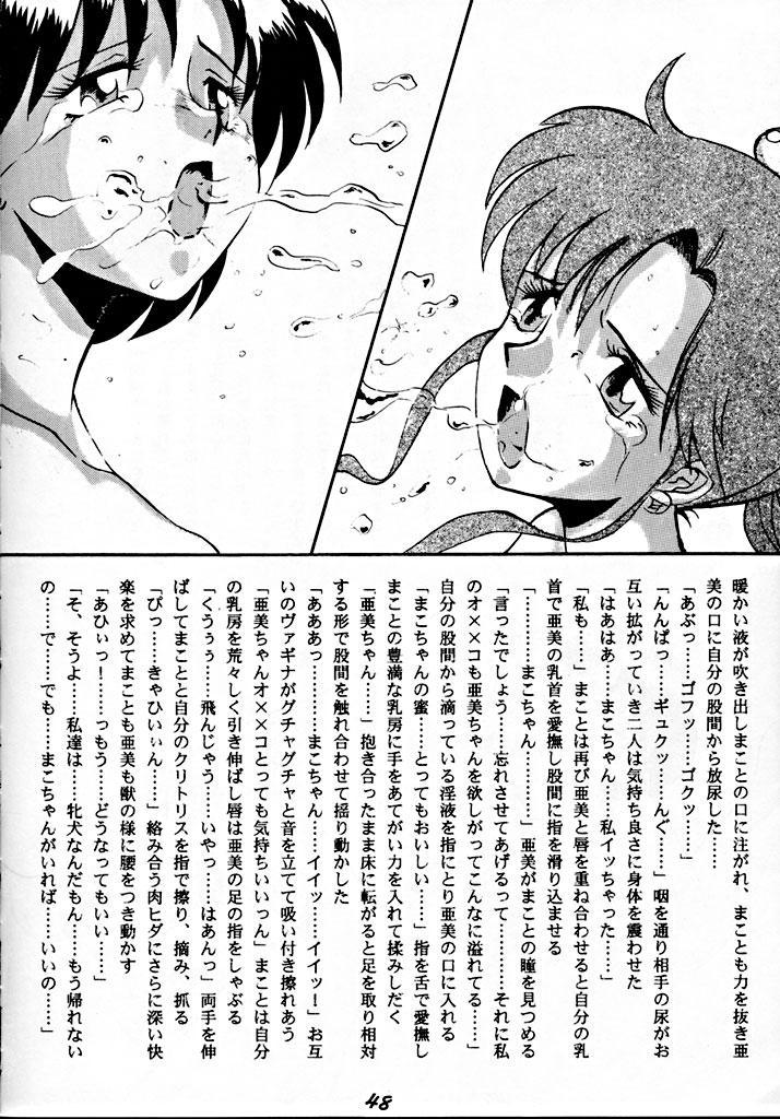 Zenigata NAN DEMO-R 46