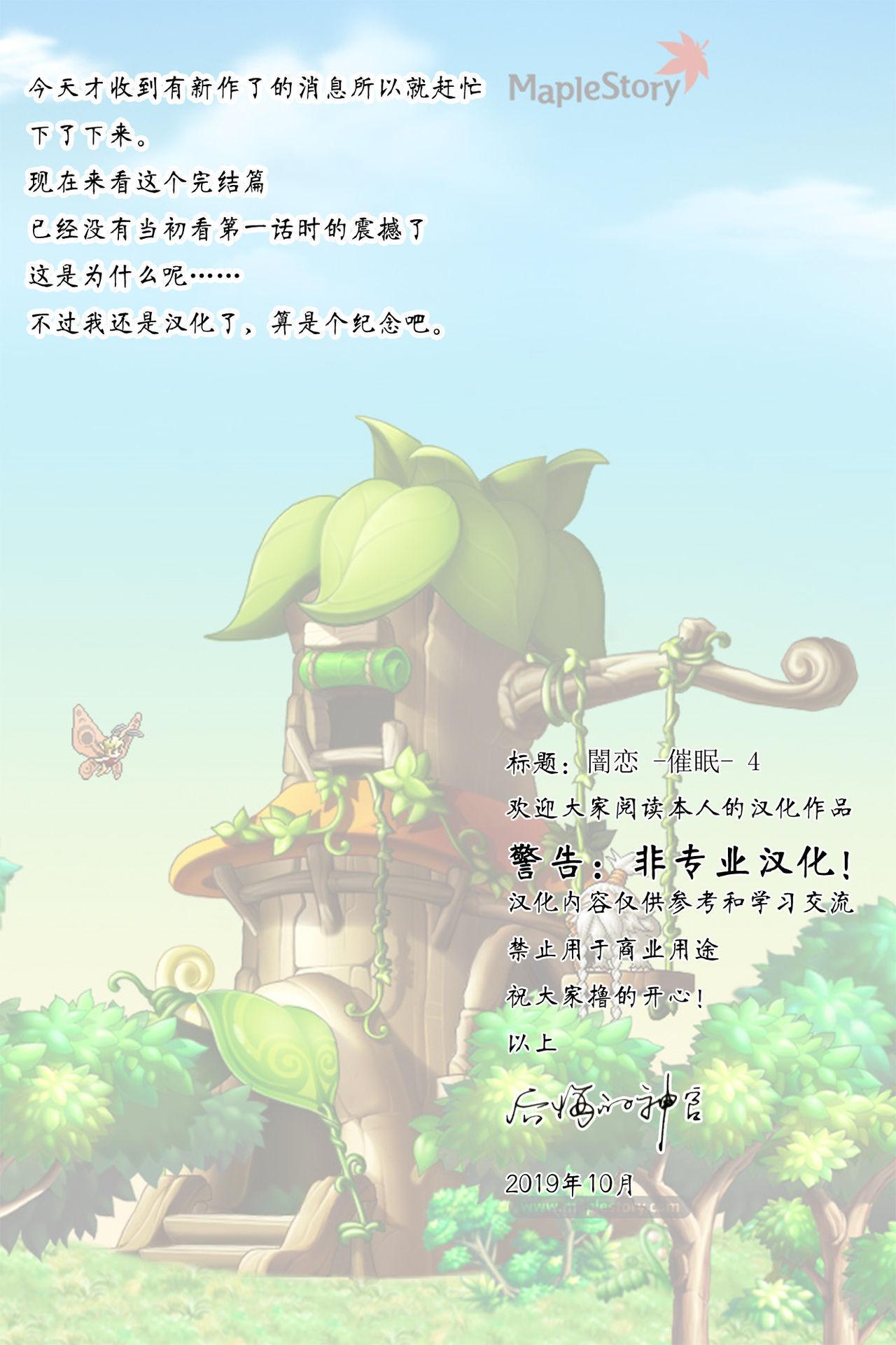 (C96) [Kaminari-neko (Eitarou)] Yamikoi -Saimin- 4   闇恋 -催眠- 4 (Nisekoi) [Chinese] [后悔的神官个人汉化] 1