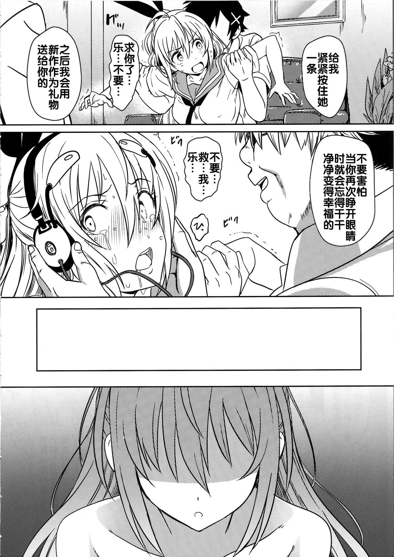 (C96) [Kaminari-neko (Eitarou)] Yamikoi -Saimin- 4   闇恋 -催眠- 4 (Nisekoi) [Chinese] [后悔的神官个人汉化] 19