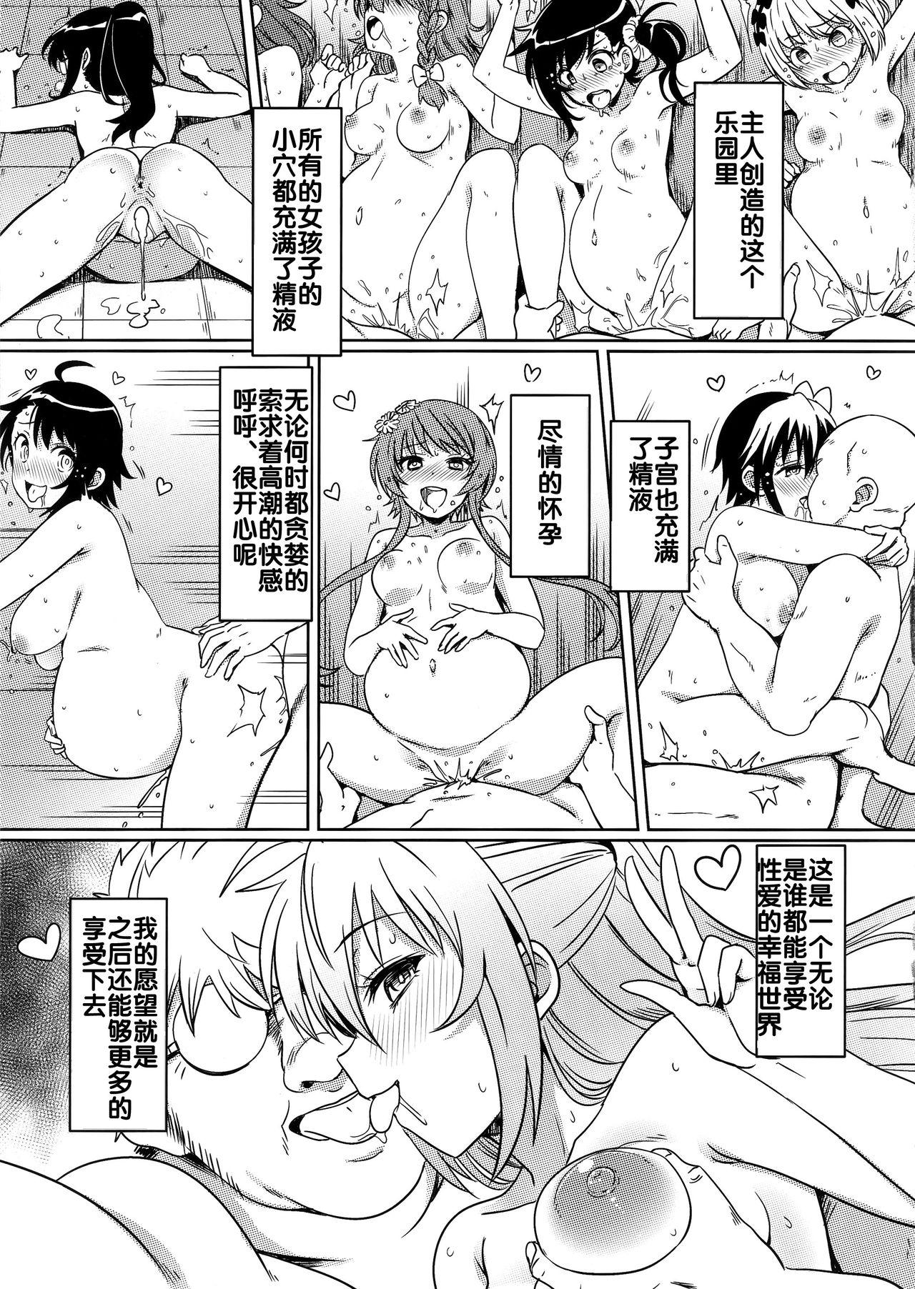 (C96) [Kaminari-neko (Eitarou)] Yamikoi -Saimin- 4   闇恋 -催眠- 4 (Nisekoi) [Chinese] [后悔的神官个人汉化] 24