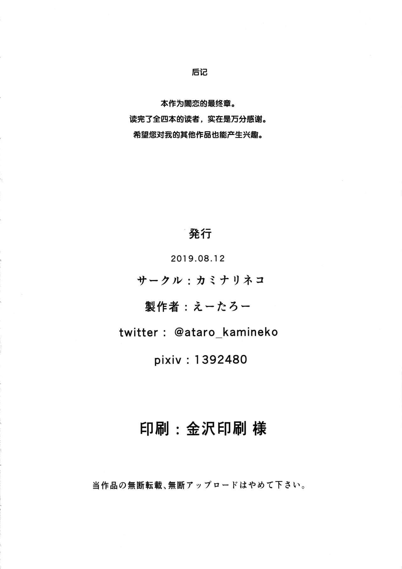 (C96) [Kaminari-neko (Eitarou)] Yamikoi -Saimin- 4   闇恋 -催眠- 4 (Nisekoi) [Chinese] [后悔的神官个人汉化] 25