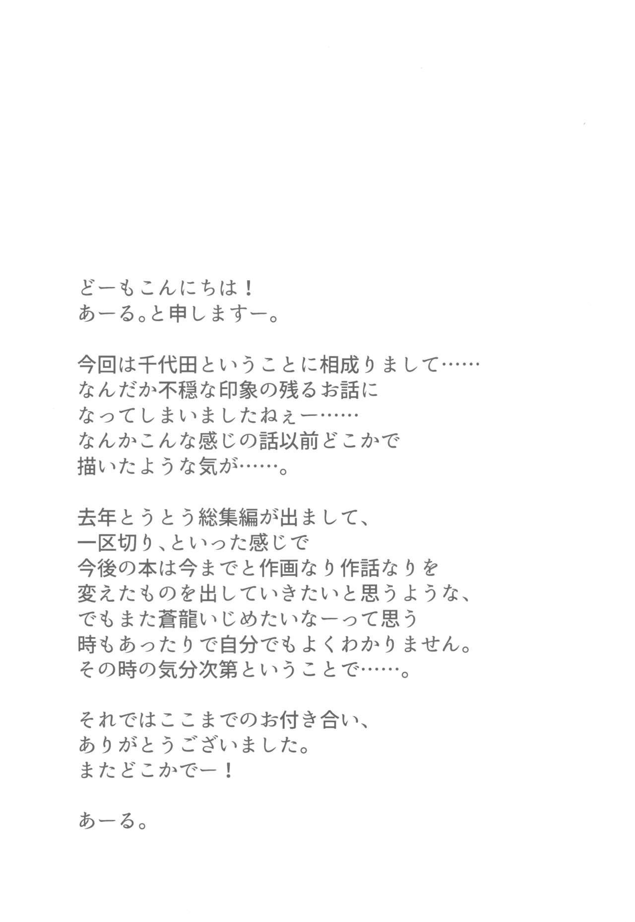 Chiyoda Tsuzuri 19