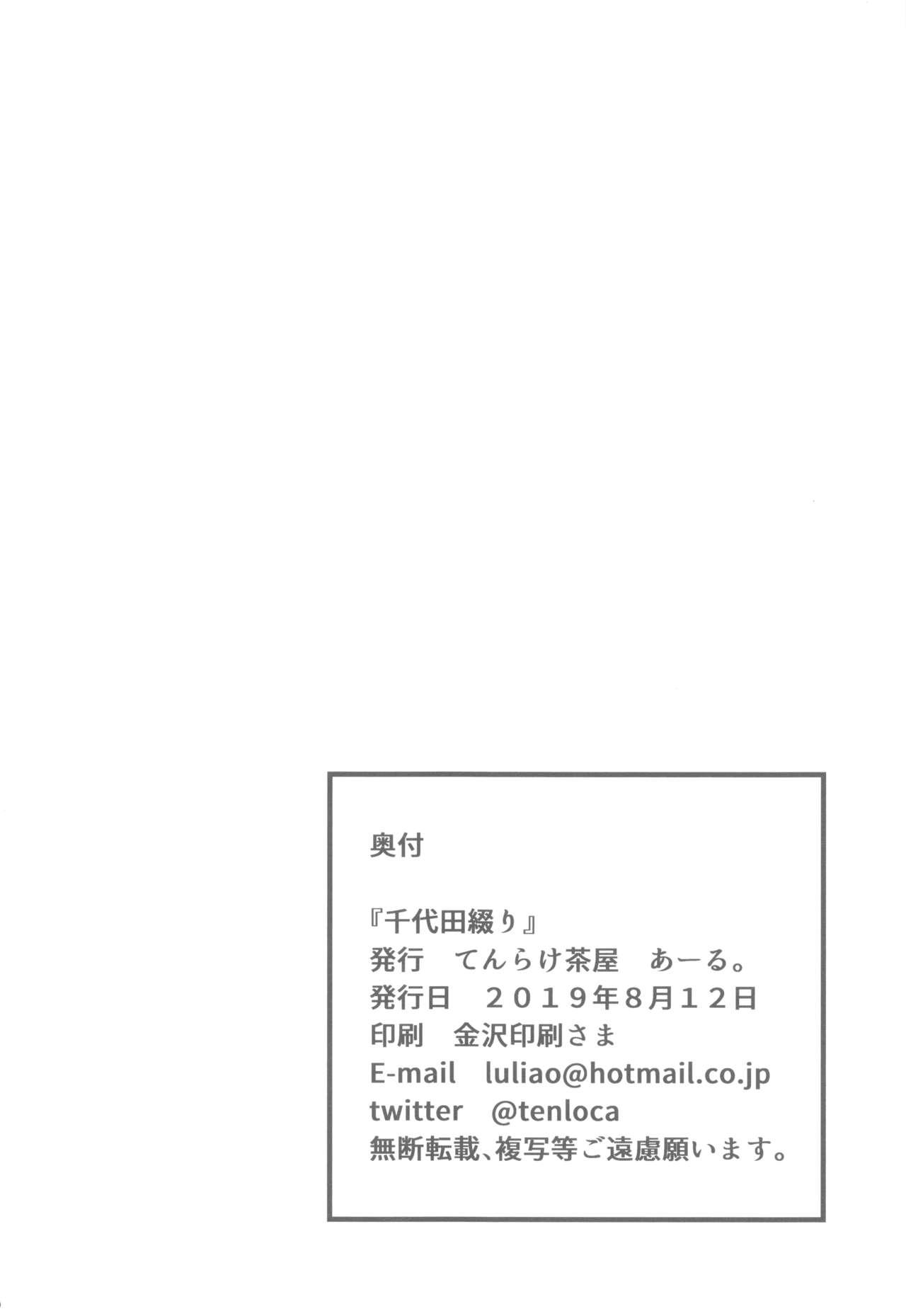 Chiyoda Tsuzuri 20