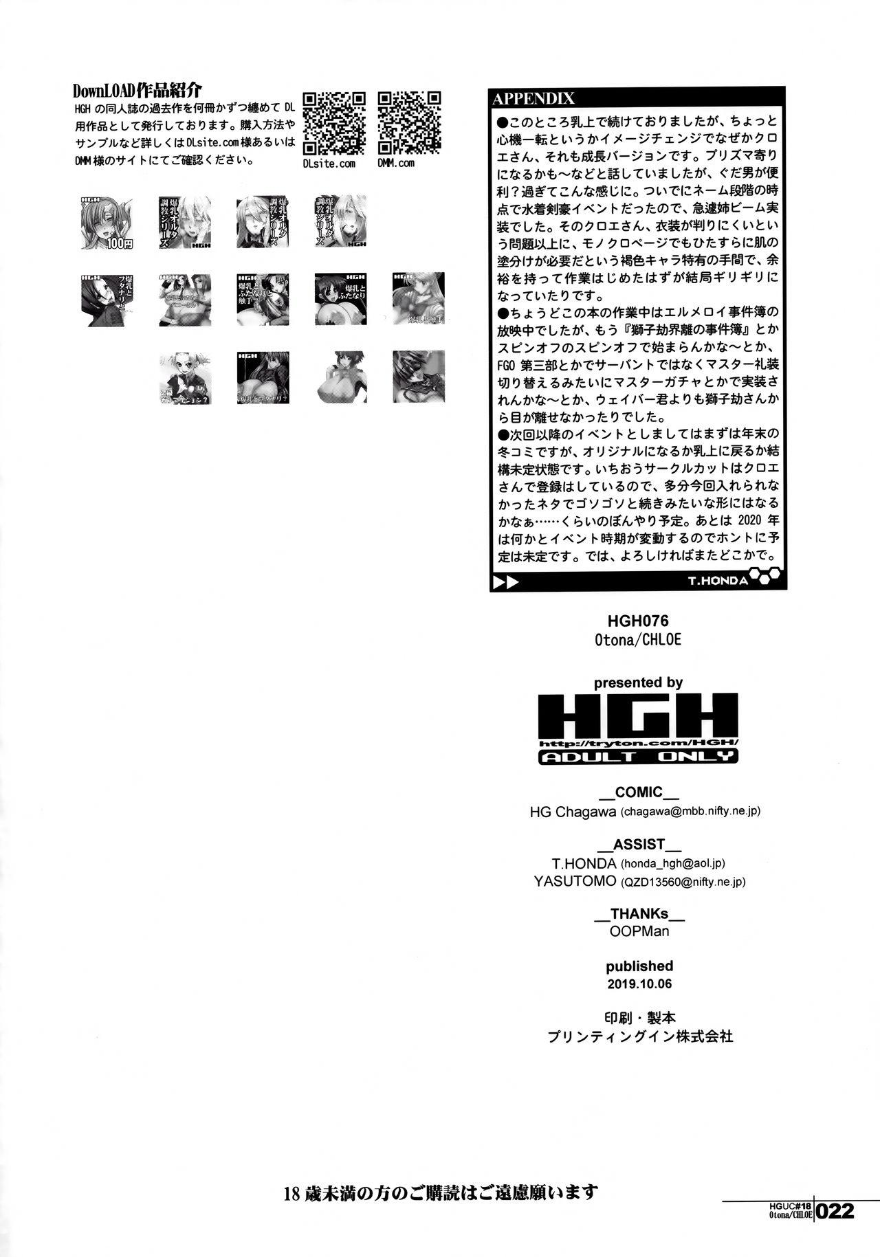 HGUC#18 OTONA CHLOE 20