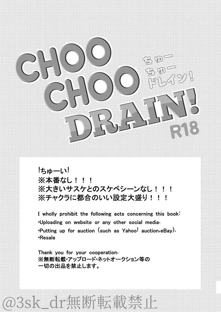 CHOO CHOO DRAIN! 1