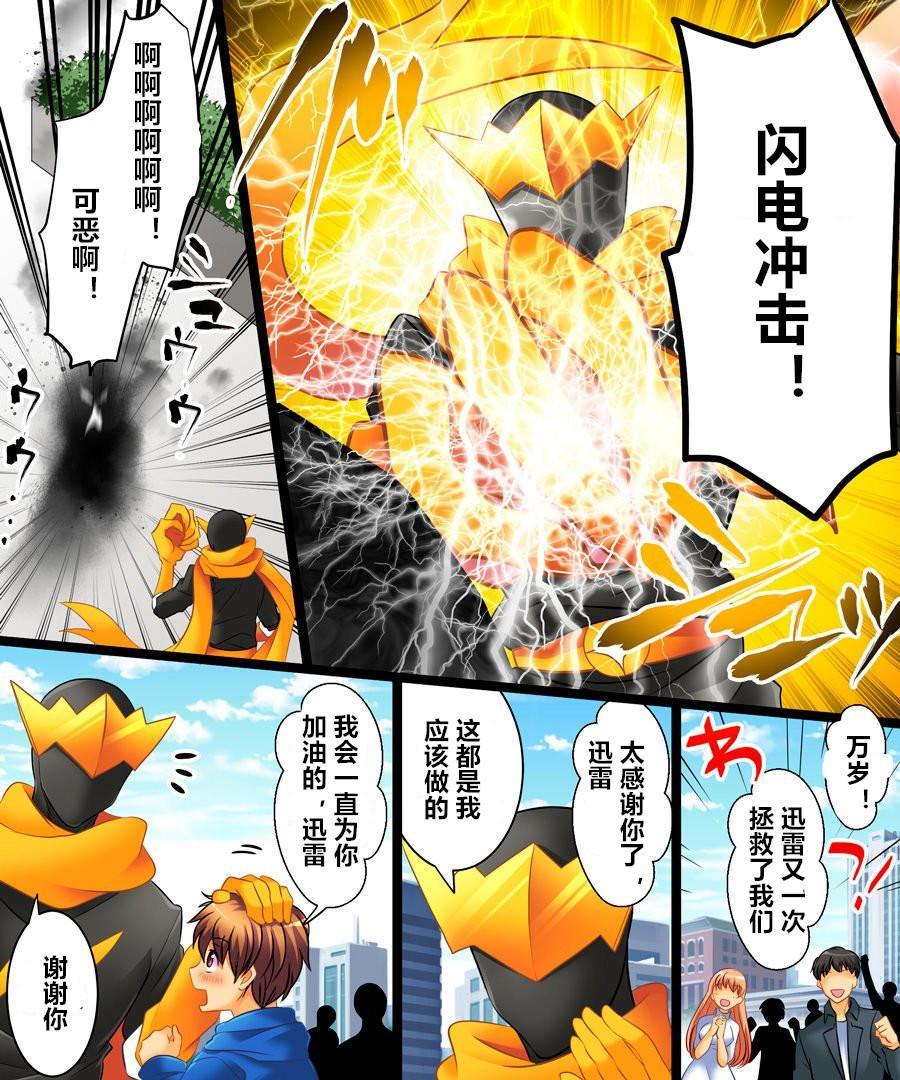 Seigi no Jinrai Thunder Crow 2