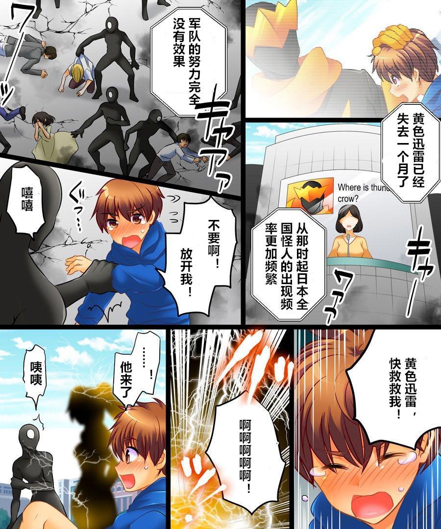 Seigi no Jinrai Thunder Crow 3