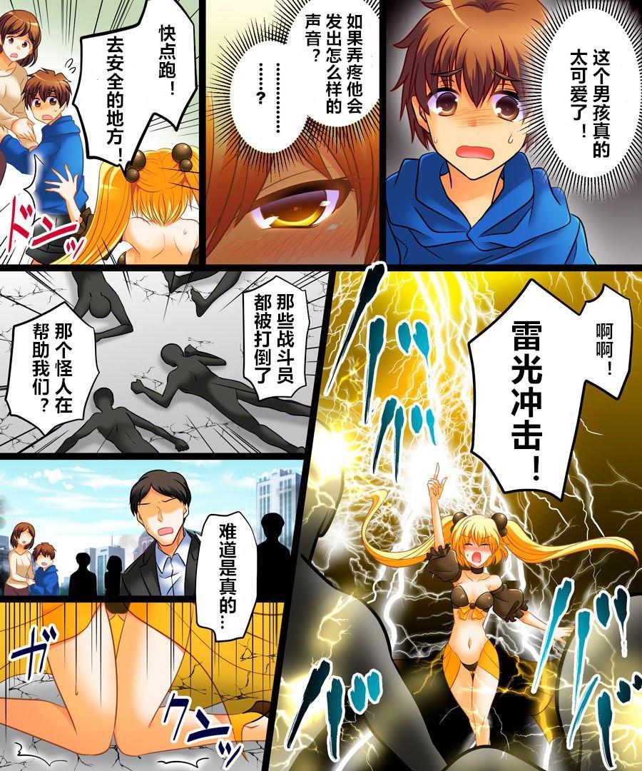 Seigi no Jinrai Thunder Crow 5