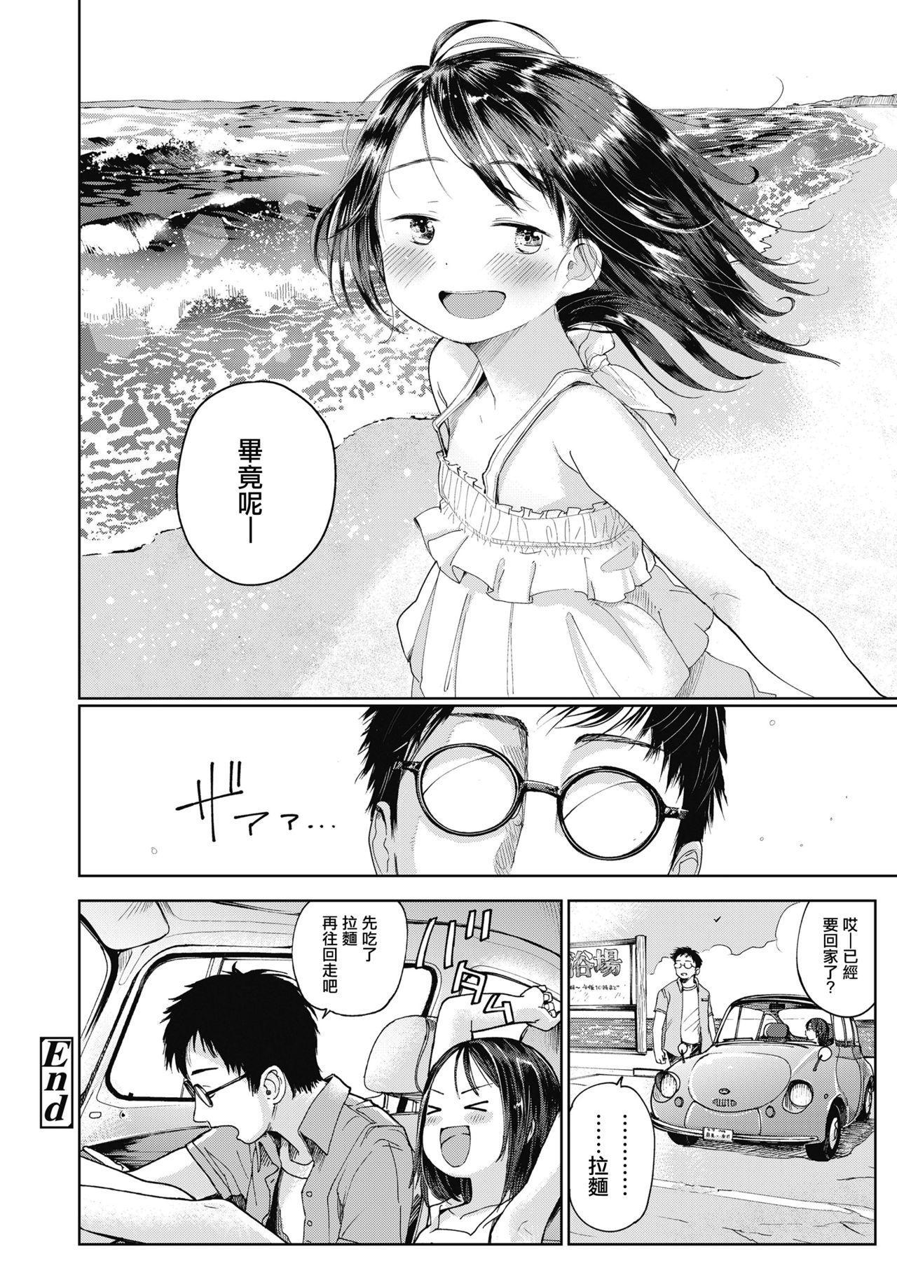 Hatsukoi Sensei 27