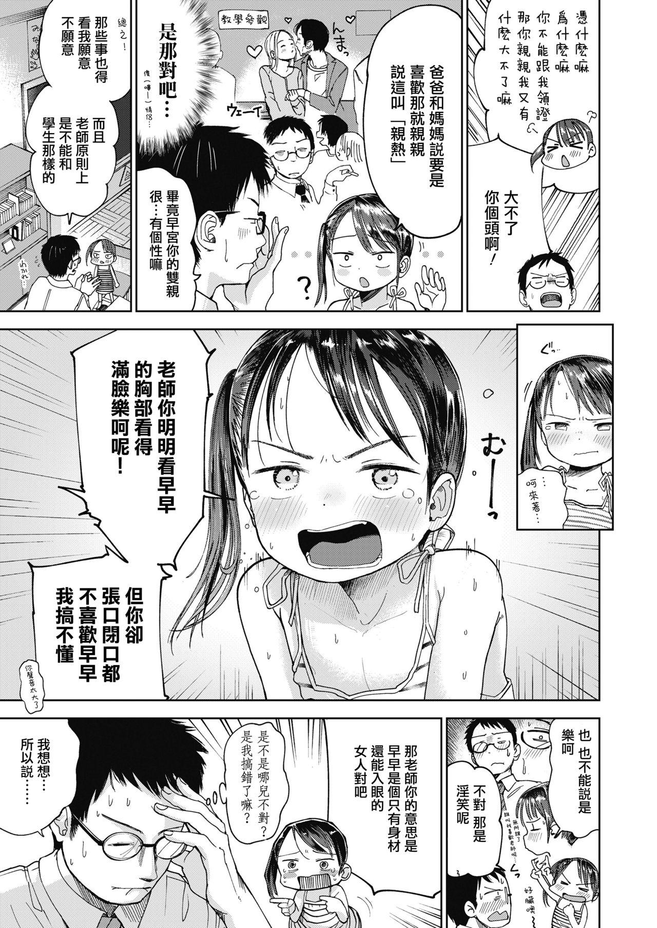 Hatsukoi Sensei 3