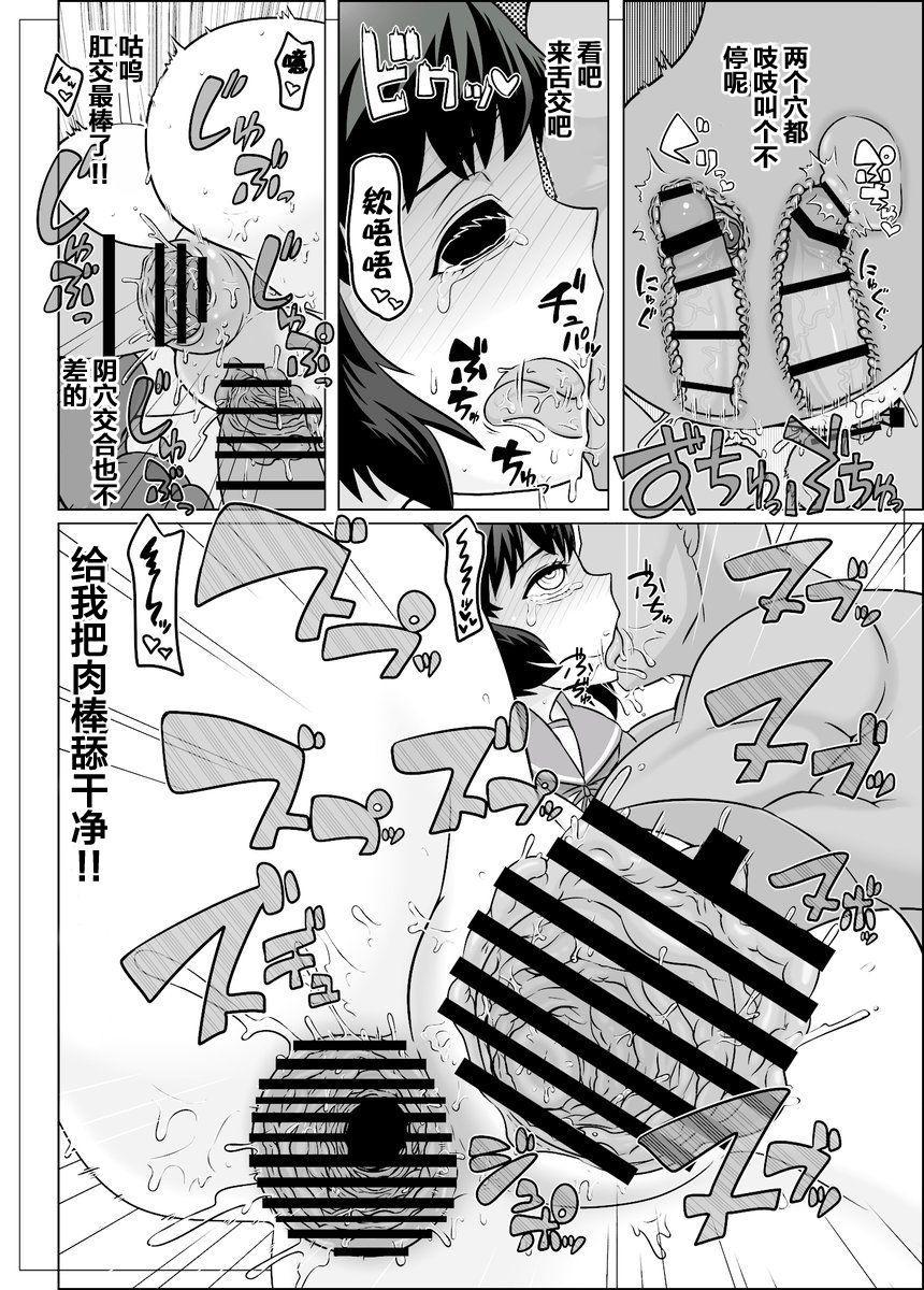Yoru no Udon Chinjufu Himitsu no Kindaika Kaishuu 16