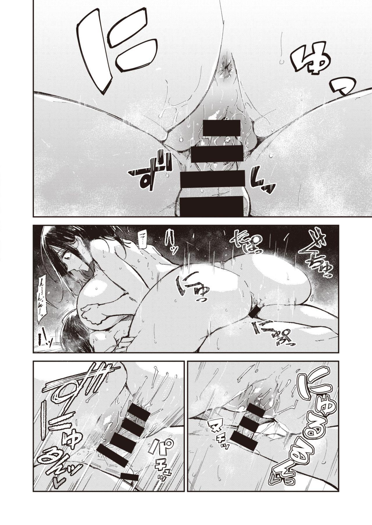 WEEKLY Kairakuten Vol.14 14