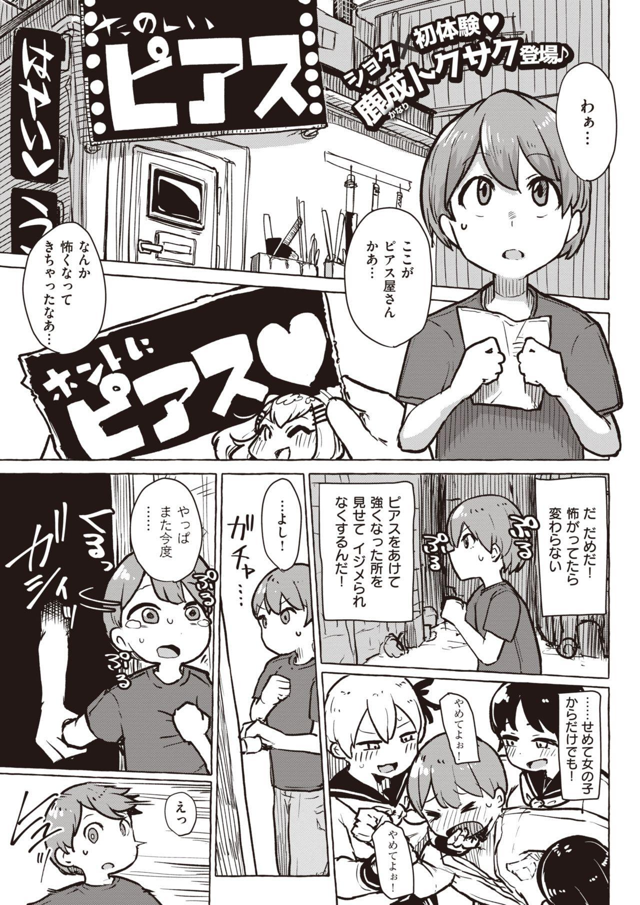 WEEKLY Kairakuten Vol.14 17