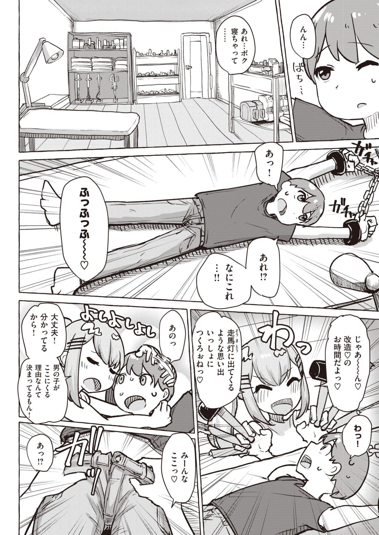 WEEKLY Kairakuten Vol.14 20
