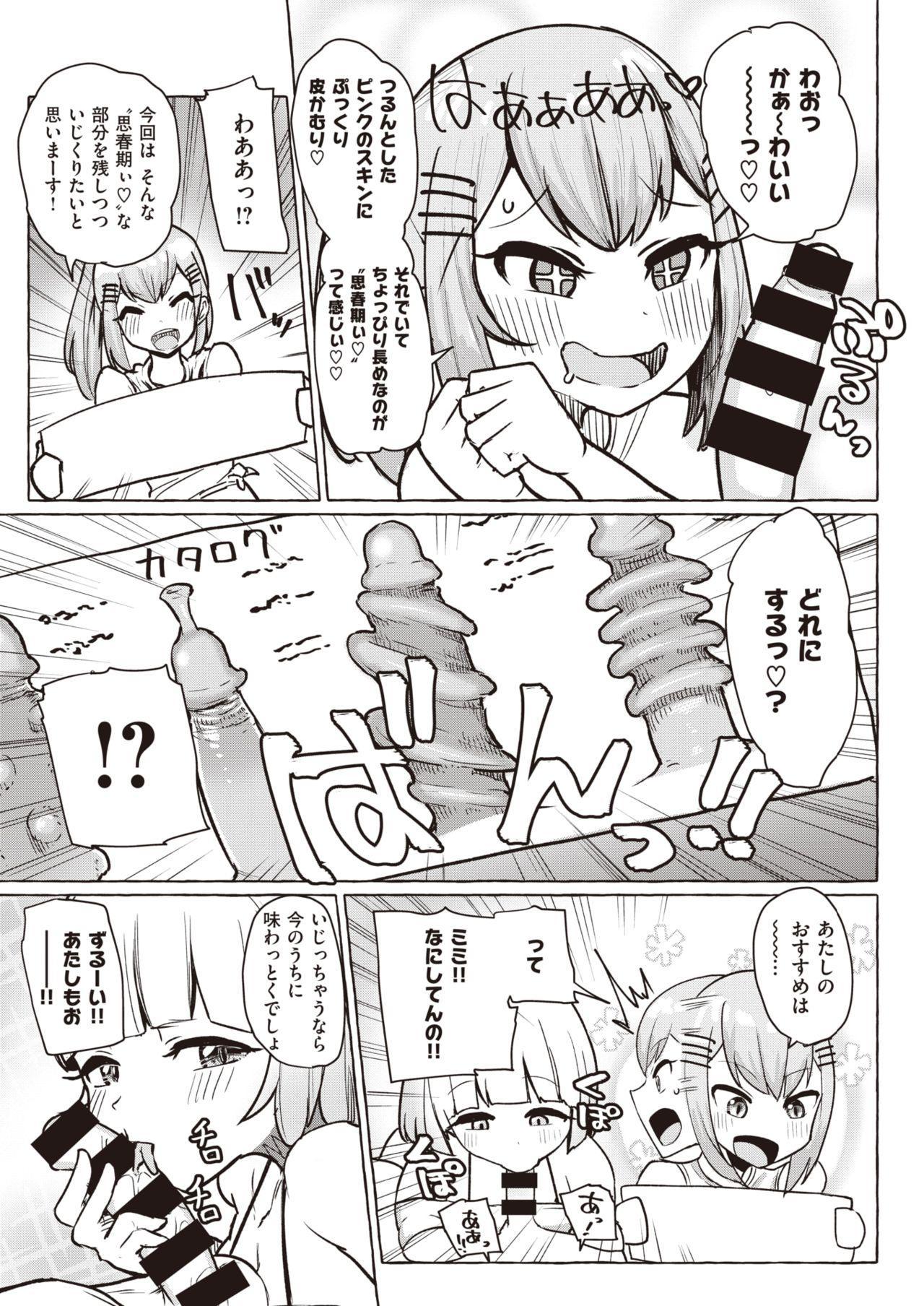 WEEKLY Kairakuten Vol.14 21