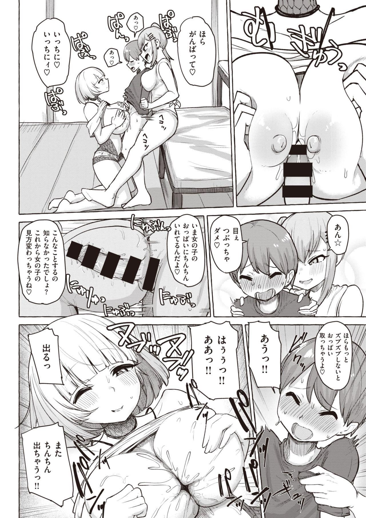 WEEKLY Kairakuten Vol.14 24