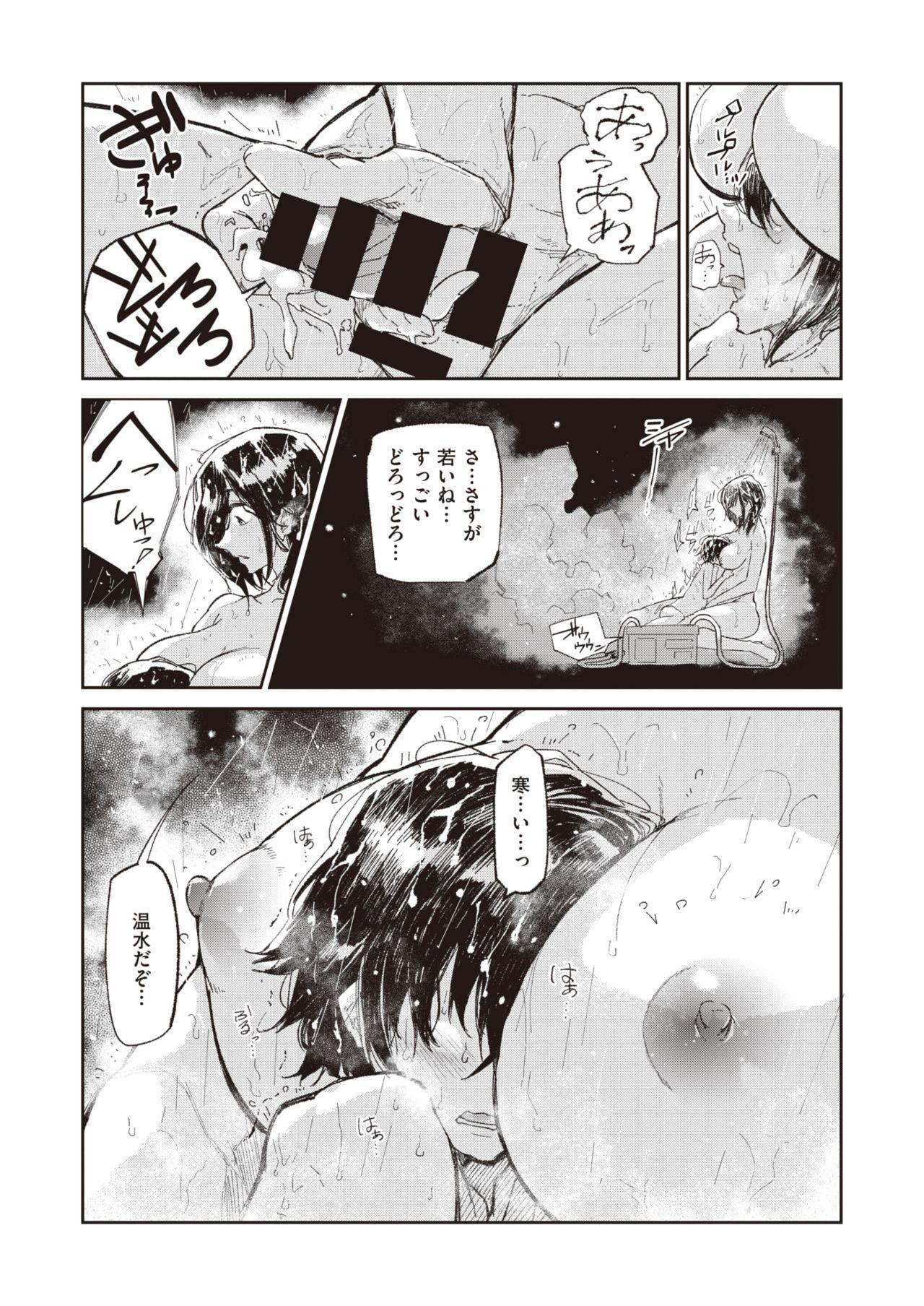 WEEKLY Kairakuten Vol.14 5