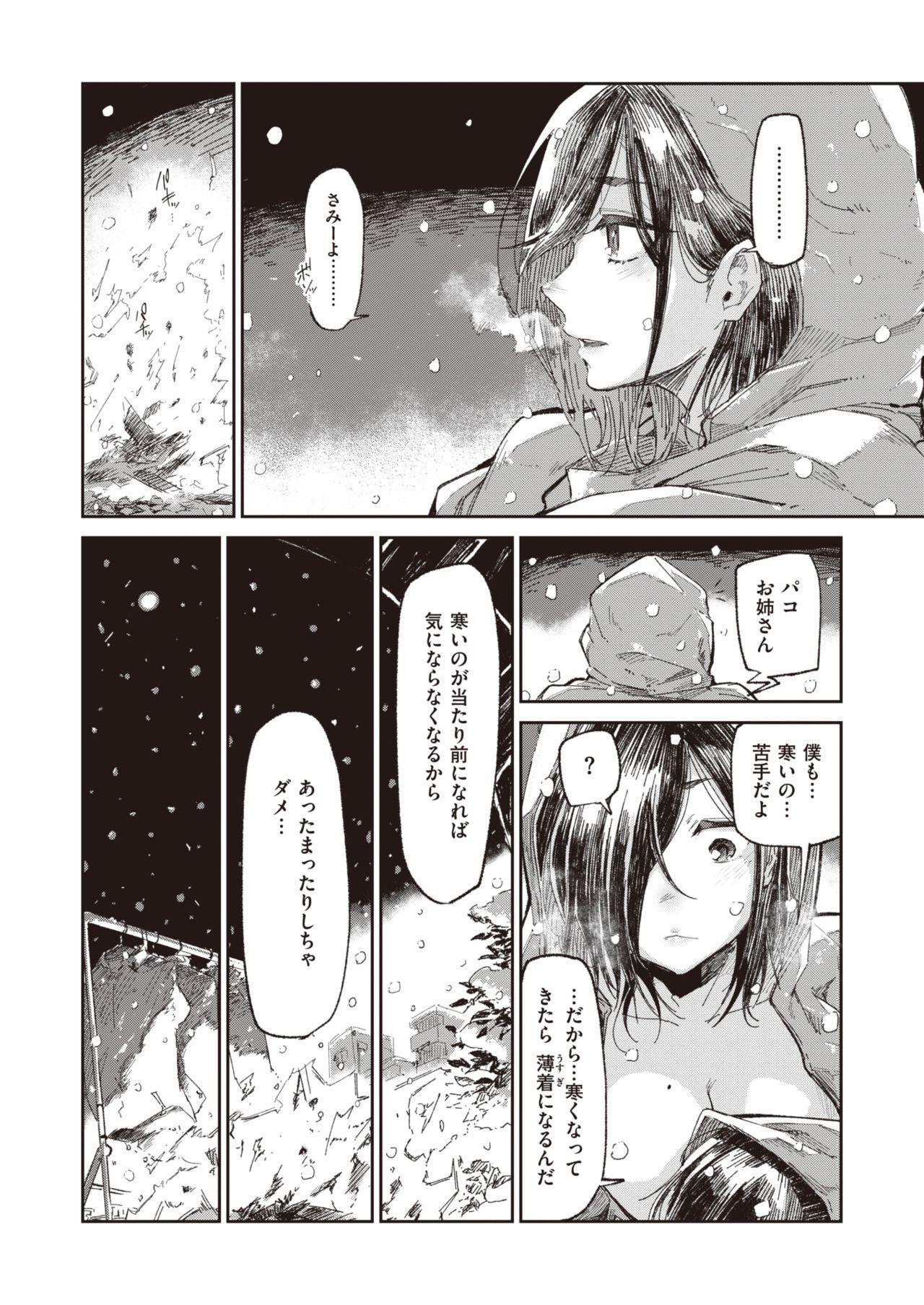 WEEKLY Kairakuten Vol.14 8